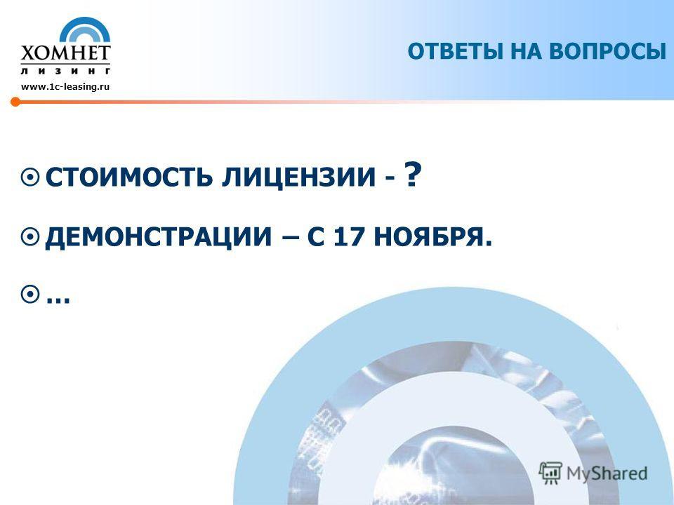 ОТВЕТЫ НА ВОПРОСЫ www.1c-leasing.ru СТОИМОСТЬ ЛИЦЕНЗИИ - ? ДЕМОНСТРАЦИИ – С 17 НОЯБРЯ. …