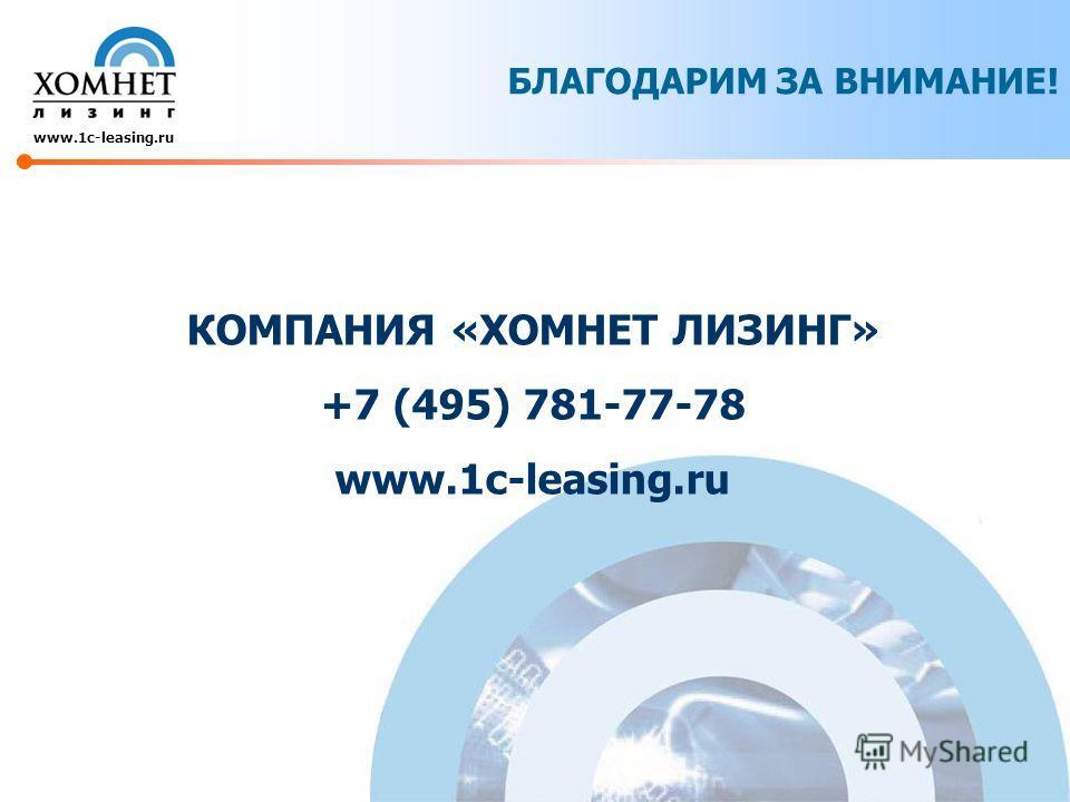 БЛАГОДАРИМ ЗА ВНИМАНИЕ! КОМПАНИЯ «ХОМНЕТ ЛИЗИНГ» +7 (495) 781-77-78 www.1c-leasing.ru