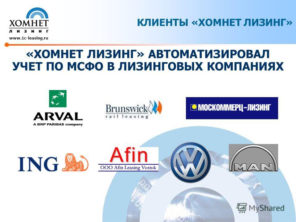 КЛИЕНТЫ «ХОМНЕТ ЛИЗИНГ» www.1c-leasing.ru «ХОМНЕТ ЛИЗИНГ» АВТОМАТИЗИРОВАЛ УЧЕТ ПО МСФО В ЛИЗИНГОВЫХ КОМПАНИЯХ
