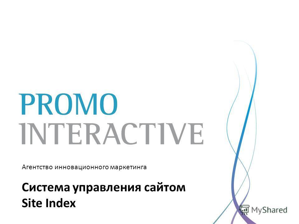 Агентство инновационного маркетинга Система управления сайтом Site Index