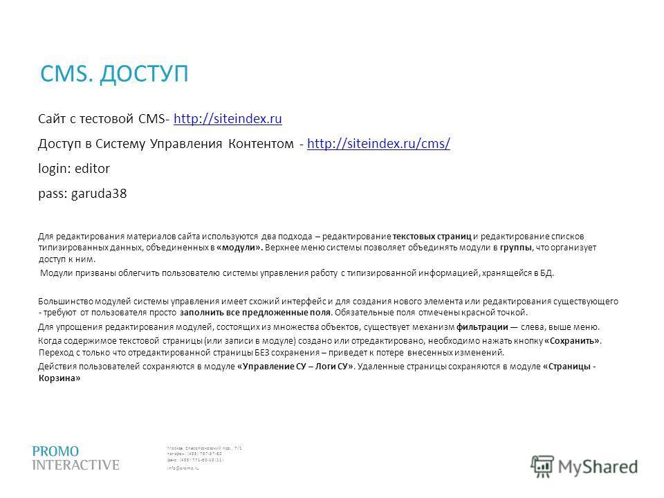 Москва, Спасопесковский пер., 7/1 телефон: (495) 797-57-80 факс: (495) 771-60-10 (11) info@promo.ru Сайт с тестовой CMS- http://siteindex.ruhttp://siteindex.ru Доступ в Систему Управления Контентом - http://siteindex.ru/cms/http://siteindex.ru/cms/ l