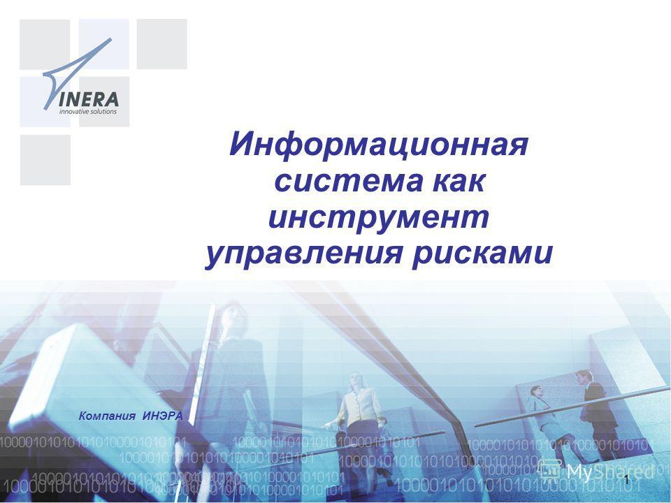 1 Информационная система как инструмент управления рисками Компания ИНЭРА