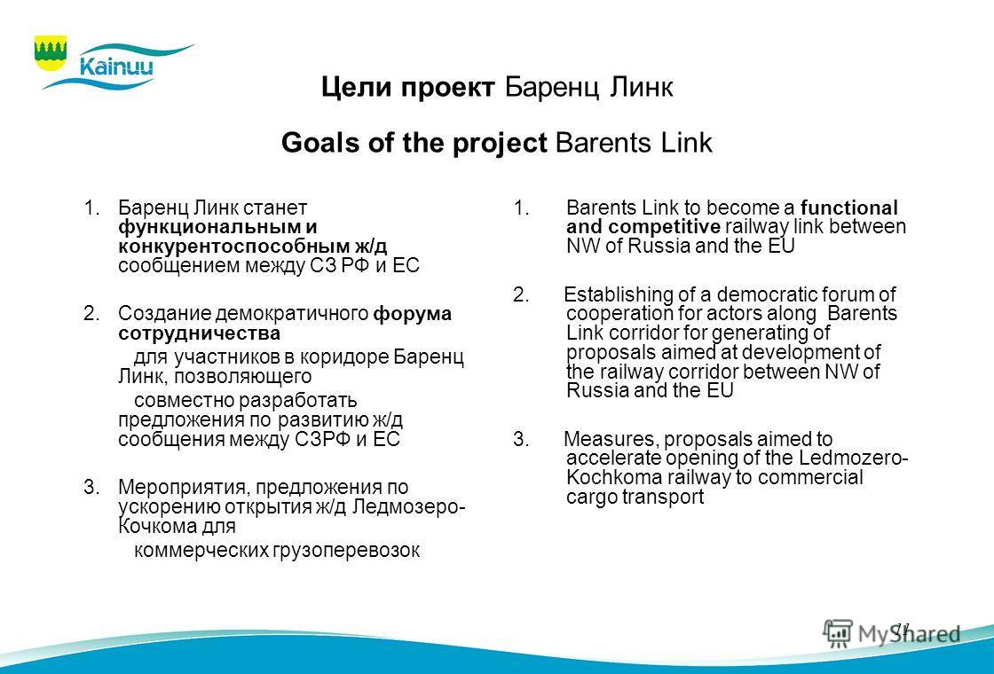 11 Цели проект Баренц Линк Goals of the project Barents Link 1.Баренц Линк станет функциональным и конкурентоспособным ж/д сообщением между СЗ РФ и ЕС 2. Создание демократичного форума сотрудничества для участников в коридоре Баренц Линк, позволяющег