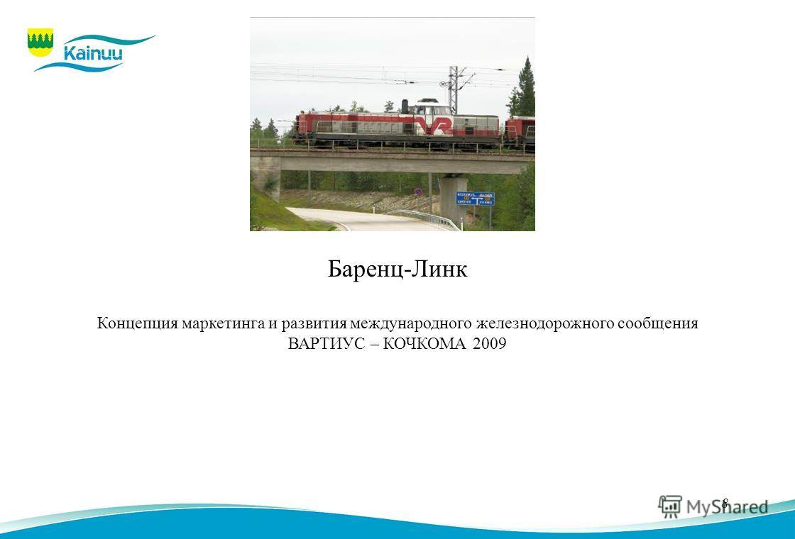 8 Баренц-Линк Концепция маркетинга и развития международного железнодорожного сообщения ВАРТИУС – КОЧКОМА 2009