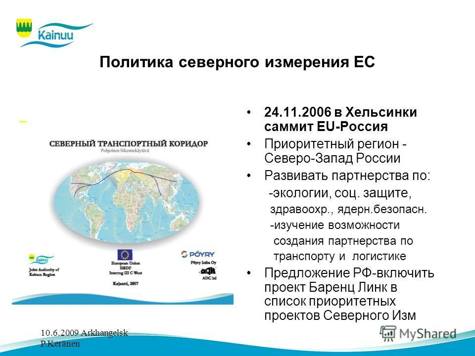 Политика северного измерения EC 24.11.2006 в Хельсинки саммит EU-Россия Приоритетный регион - Северо-Запад России Развивать партнерства по: -экологии, соц. защите, здравоохр., ядерн.безопасн. -изучение возможности создания партнерства по транспорту и