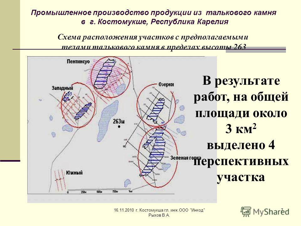 16.11.2010 г. Костомукша гл. инж.ООО