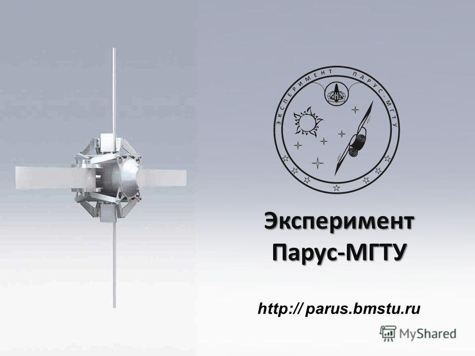 Эксперимент Парус-МГТУ http:// parus.bmstu.ru