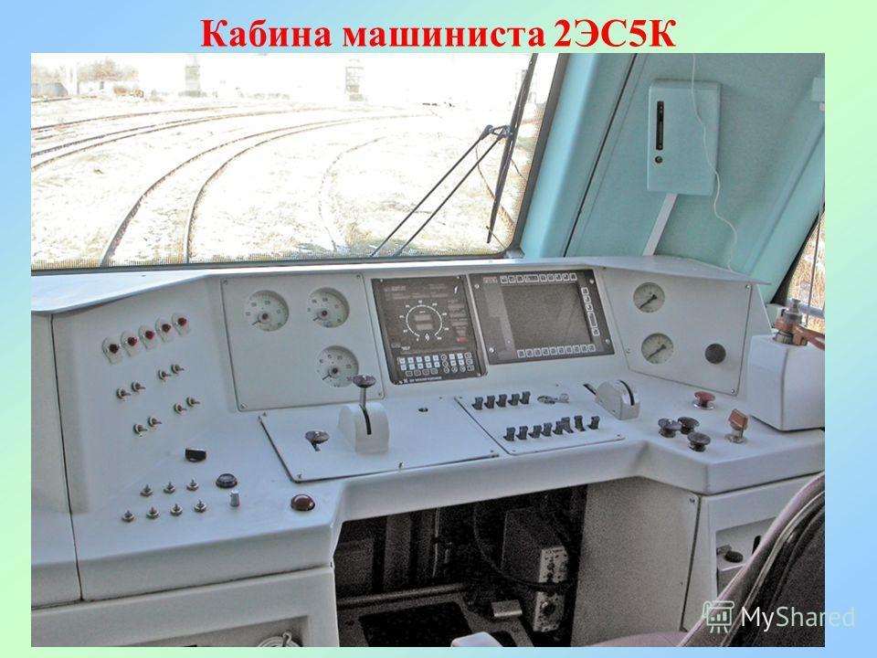 10 Кабина машиниста 2ЭС5К