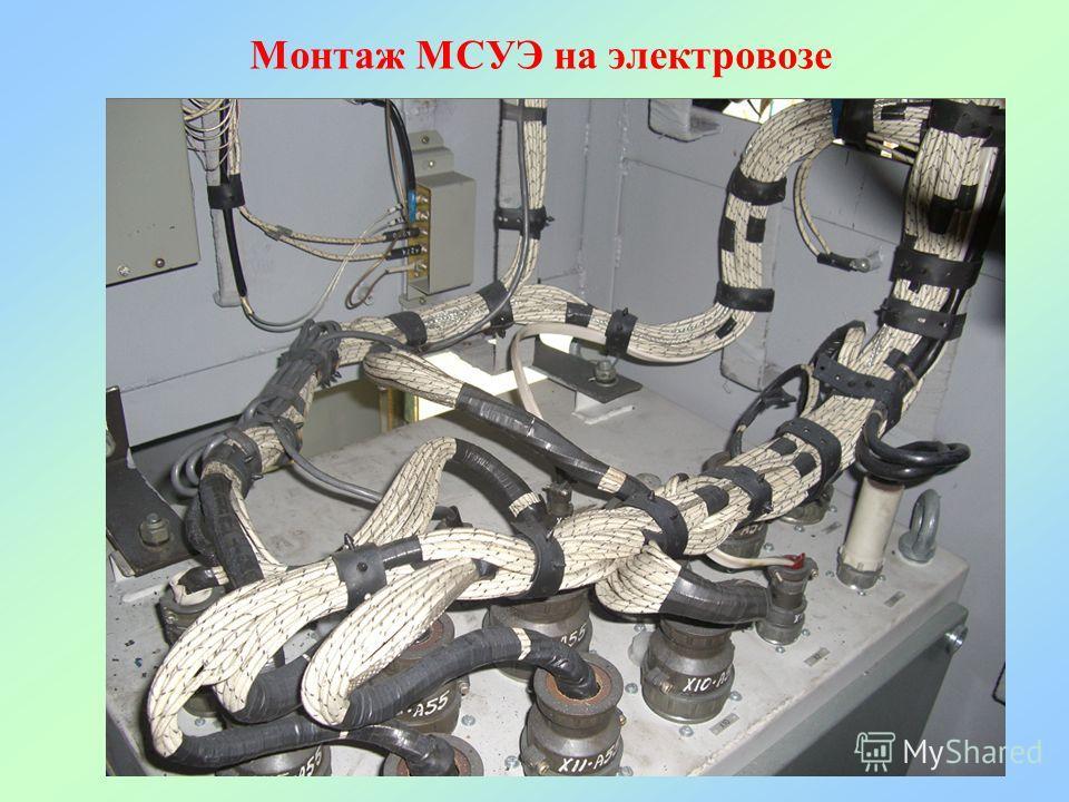 17 Монтаж МСУЭ на электровозе