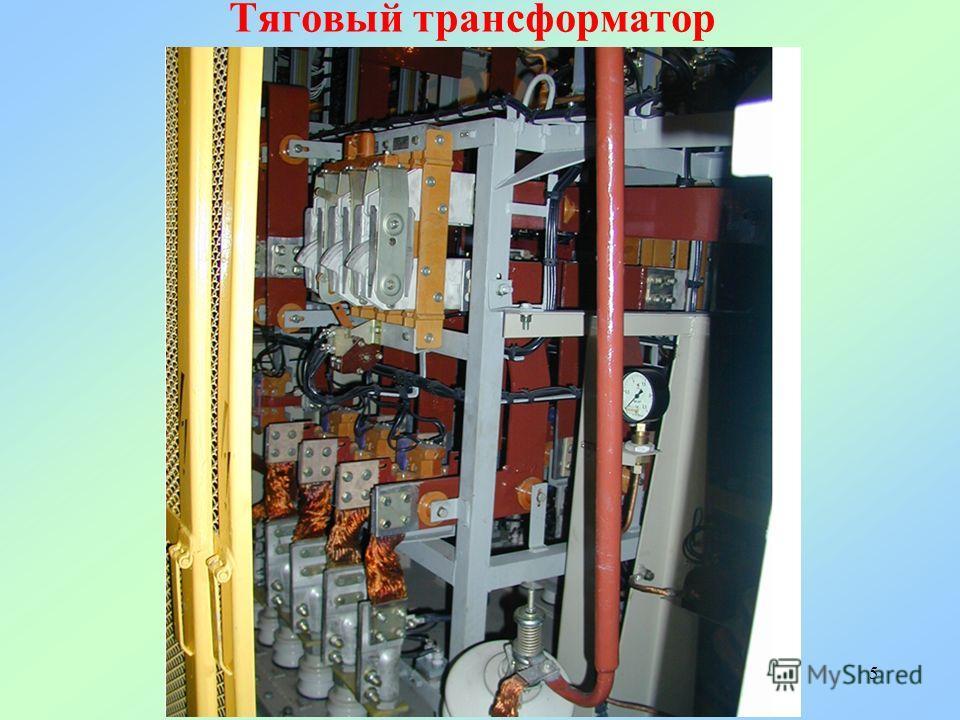 5 Тяговый трансформатор