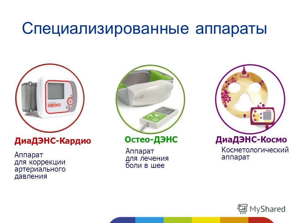 Специализированные аппараты ДиаДЭНС-Кардио Остео-ДЭНСДиаДЭНС-Космо Аппарат для коррекции артериального давления Аппарат для лечения боли в шее Косметологический аппарат