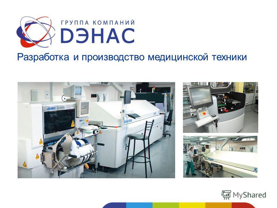 Разработка и производство медицинской техники