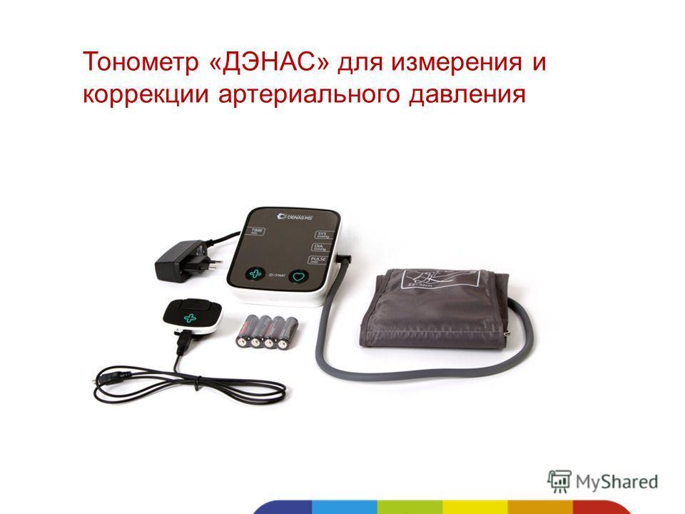 Тонометр «ДЭНАС» для измерения и коррекции артериального давления