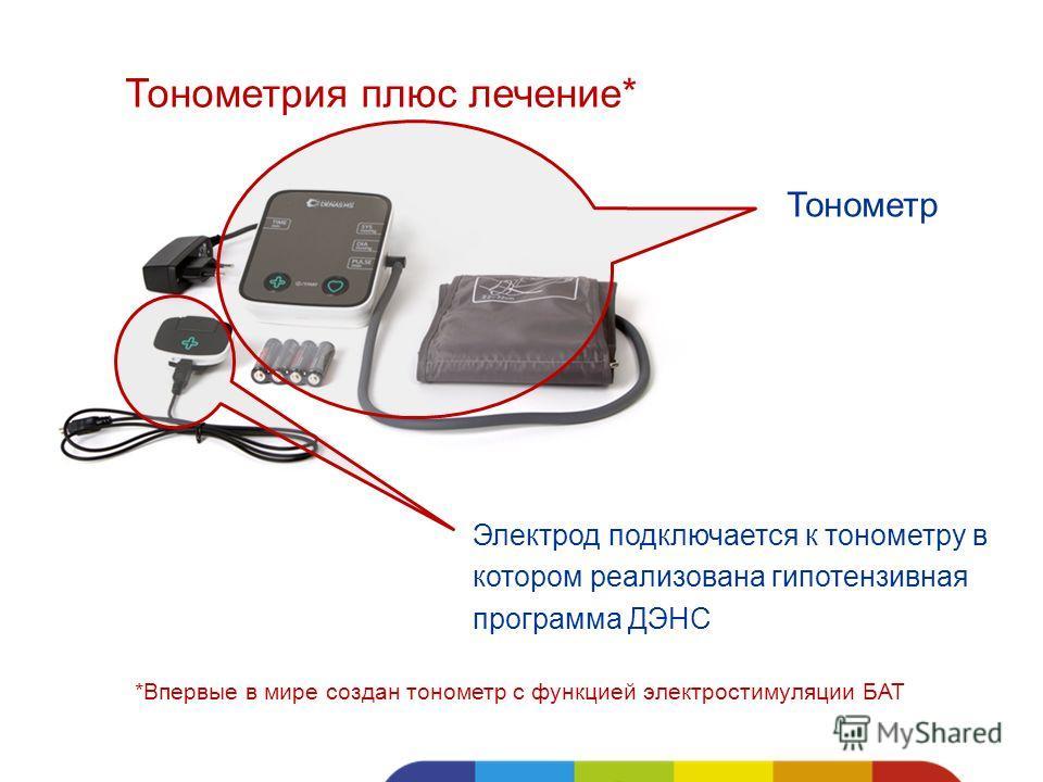 Тонометр Электрод подключается к тонометру в котором реализована гипотензивная программа ДЭНС Тонометрия плюс лечение* *Впервые в мире создан тонометр с функцией электростимуляции БАТ