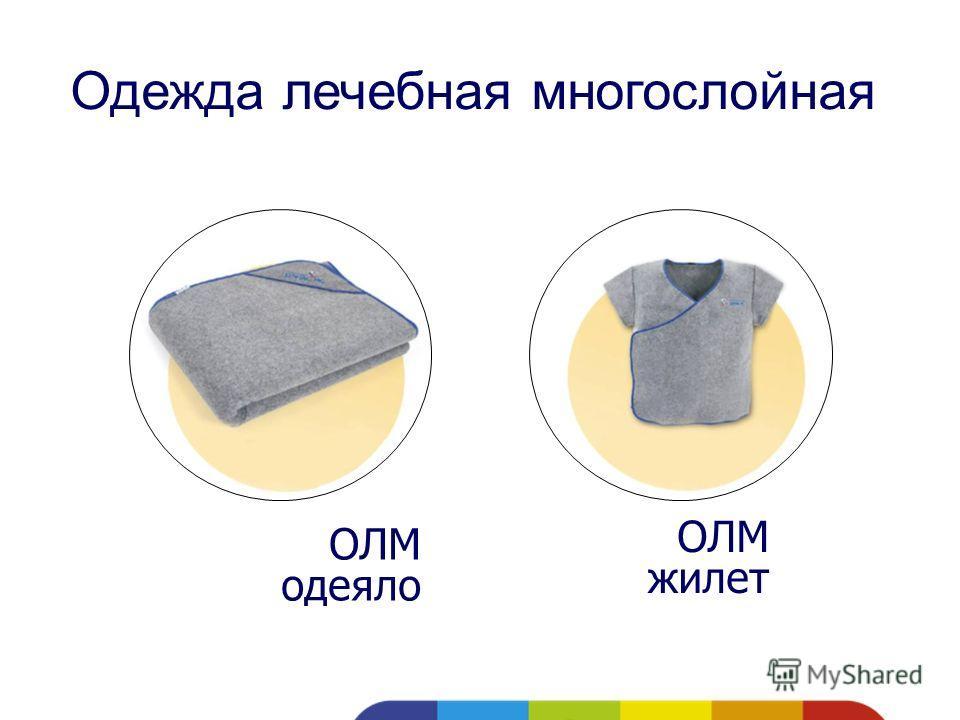 Одежда лечебная многослойная ОЛМ одеяло ОЛМ жилет