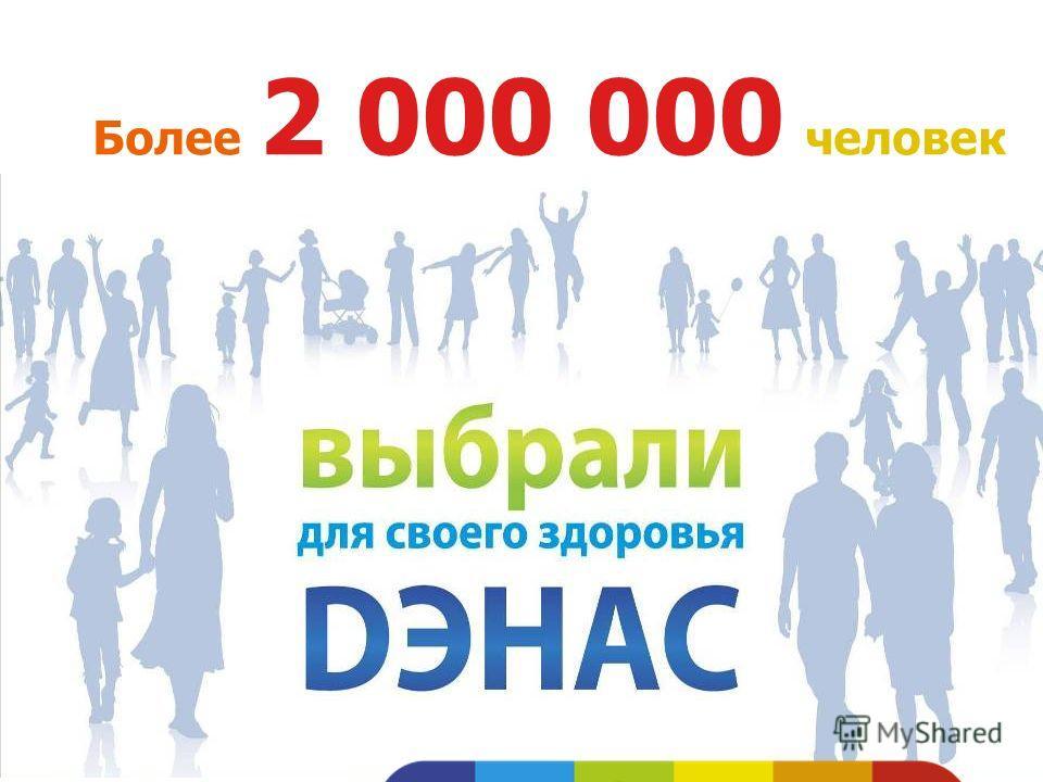 Более 2 000 000 человек