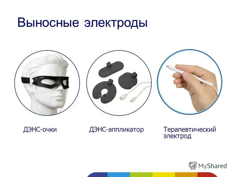 Выносные электроды ДЭНС-очки ДЭНС-аппликатор Терапевтический электрод