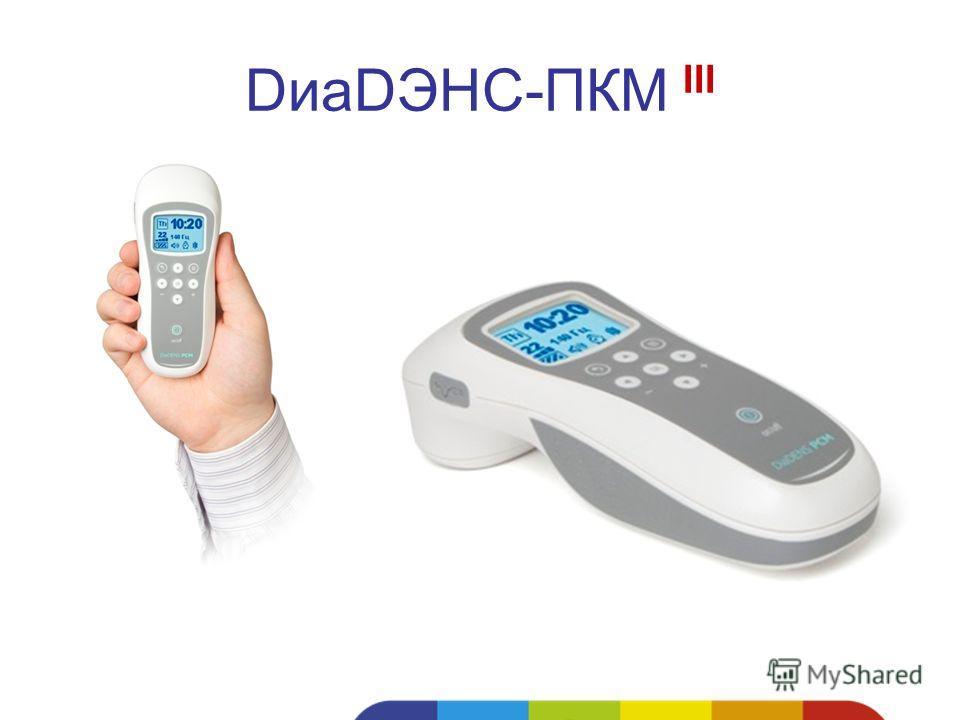 DиаDЭНС-ПКМ III