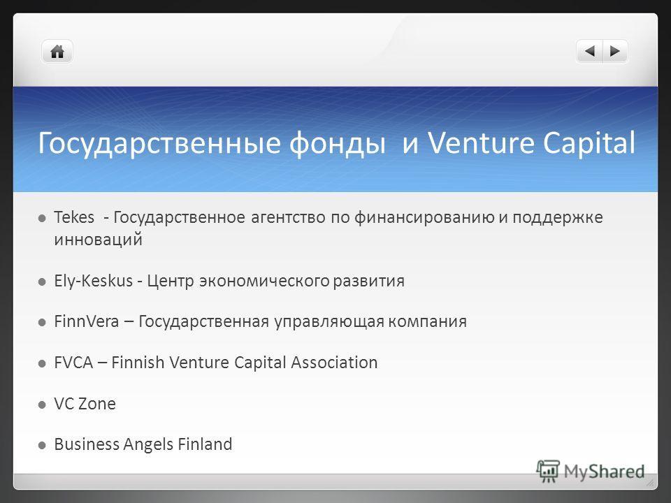 Государственные фонды и Venture Capital Tekes - Государственное агентство по финансированию и поддержке инноваций Ely-Keskus - Центр экономического развития FinnVera – Государственная управляющая компания FVCA – Finnish Venture Capital Association VC