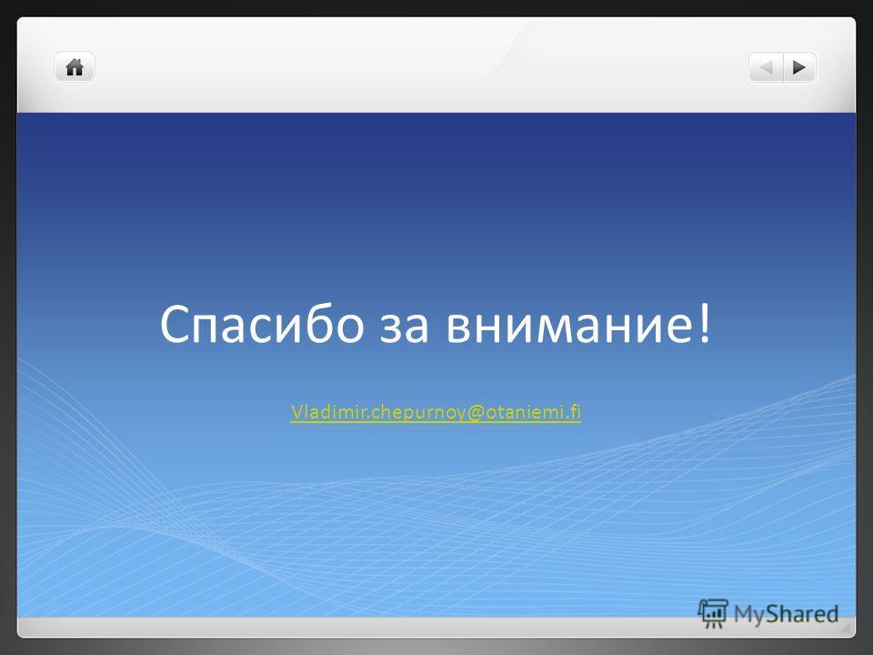 Спасибо за внимание! Vladimir.chepurnoy@otaniemi.fi
