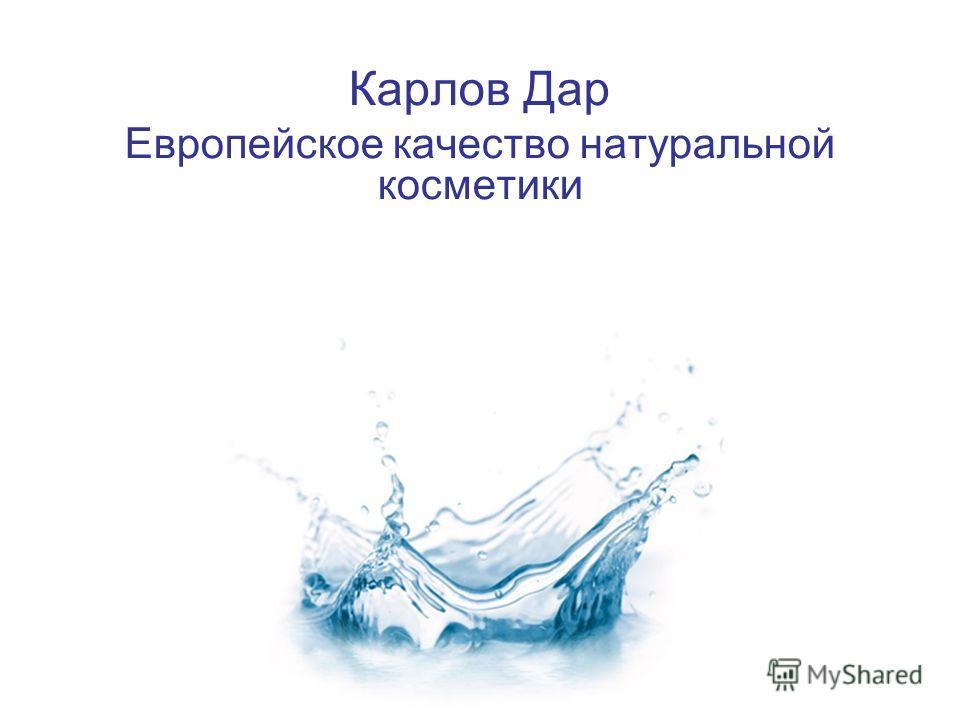 Карлов Дар Европейское качество натуральной косметики