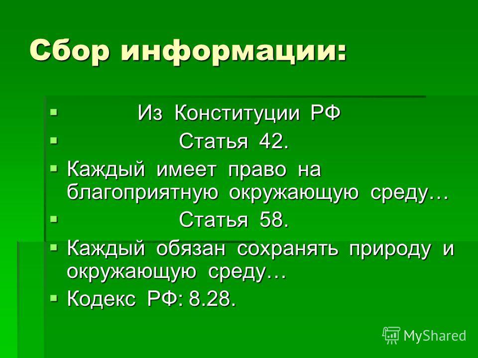 Сбор информации: Из Конституции РФ Из Конституции РФ Статья 42. Статья 42. Каждый имеет право на благоприятную окружающую среду… Каждый имеет право на благоприятную окружающую среду… Статья 58. Статья 58. Каждый обязан сохранять природу и окружающую
