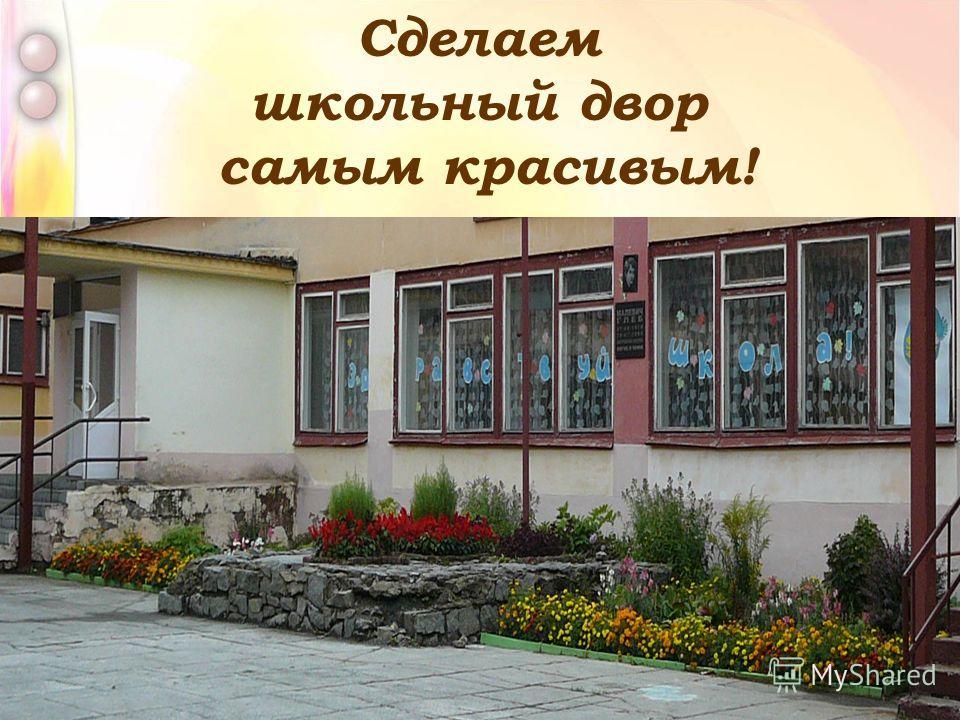 Сделаем школьный двор самым красивым!