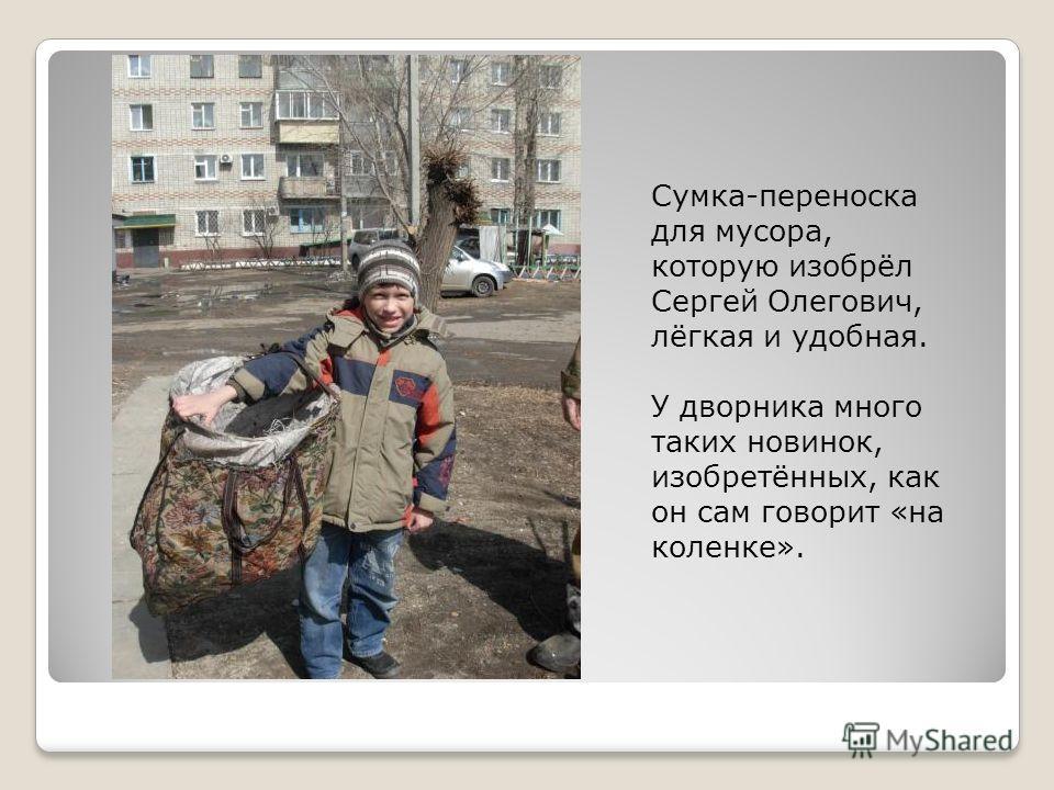 Сумка-переноска для мусора, которую изобрёл Сергей Олегович, лёгкая и удобная. У дворника много таких новинок, изобретённых, как он сам говорит «на коленке».