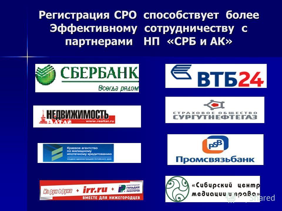Регистрация СРО способствует более Эффективному сотрудничеству с партнерами НП «СРБ и АК»