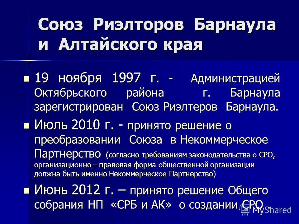 Союз Риэлторов Барнаула и Алтайского края 19 ноября 1997 г. - Администрацией Октябрьского района г. Барнаула зарегистрирован Союз Риэлтеров Барнаула. 19 ноября 1997 г. - Администрацией Октябрьского района г. Барнаула зарегистрирован Союз Риэлтеров Ба
