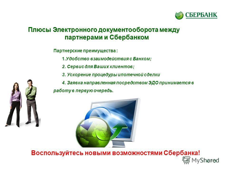 7 Плюсы Электронного документооборота между партнерами и Сбербанком Воспользуйтесь новыми возможностями Сбербанка! Партнерские преимущества : 1.Удобство взаимодействия с Банком; 2. Сервис для Ваших клиентов; 3. Ускорение процедуры ипотечной сделки 4.