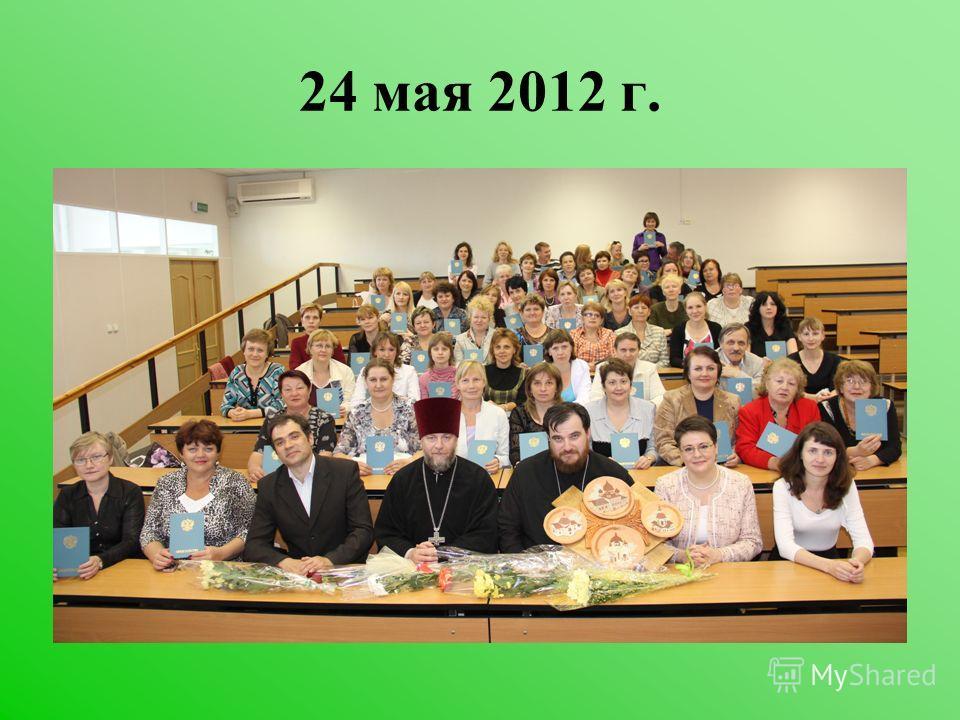 24 мая 2012 г.