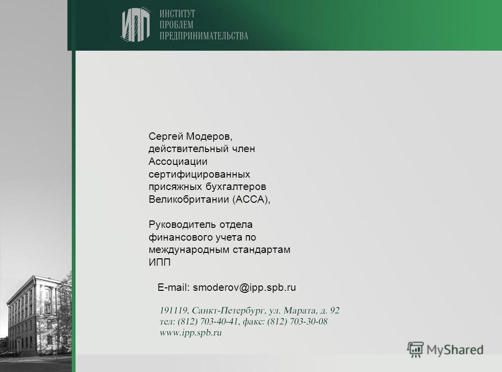 Сергей Модеров, действительный член Ассоциации сертифицированных присяжных бухгалтеров Великобритании (АССА), Руководитель отдела финансового учета по международным стандартам ИПП E-mail: smoderov@ipp.spb.ru