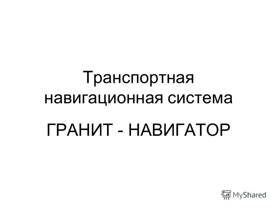 Транспортная навигационная система ГРАНИТ - НАВИГАТОР