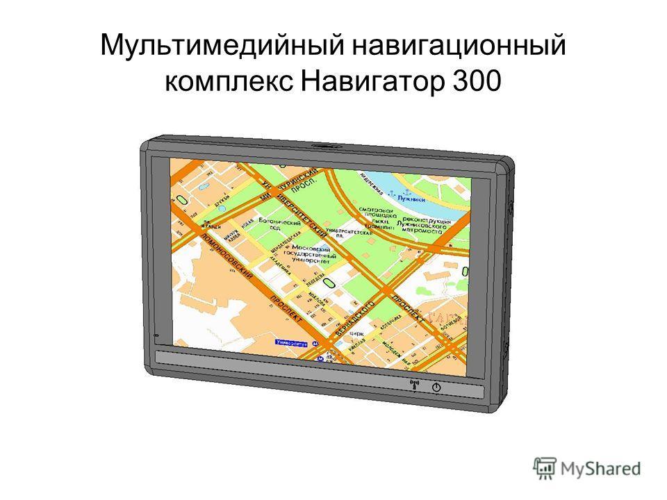 Мультимедийный навигационный комплекс Навигатор 300