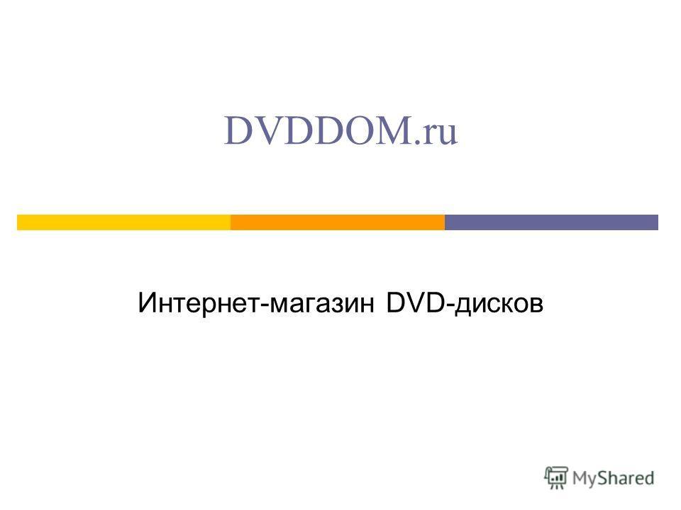 DVDDOM.ru Интернет-магазин DVD-дисков