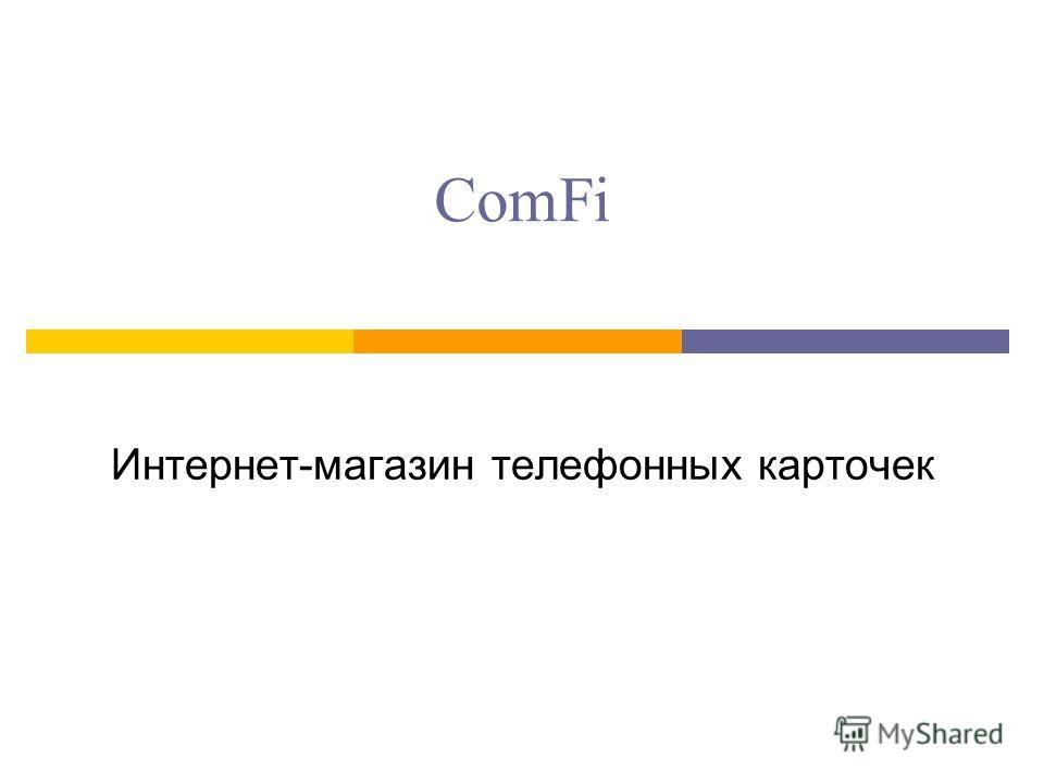 ComFi Интернет-магазин телефонных карточек