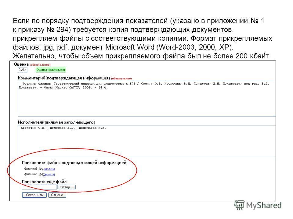Если по порядку подтверждения показателей (указано в приложении 1 к приказу 294) требуется копия подтверждающих документов, прикрепляем файлы с соответствующими копиями. Формат прикрепляемых файлов: jpg, pdf, документ Microsoft Word (Word-2003, 2000,
