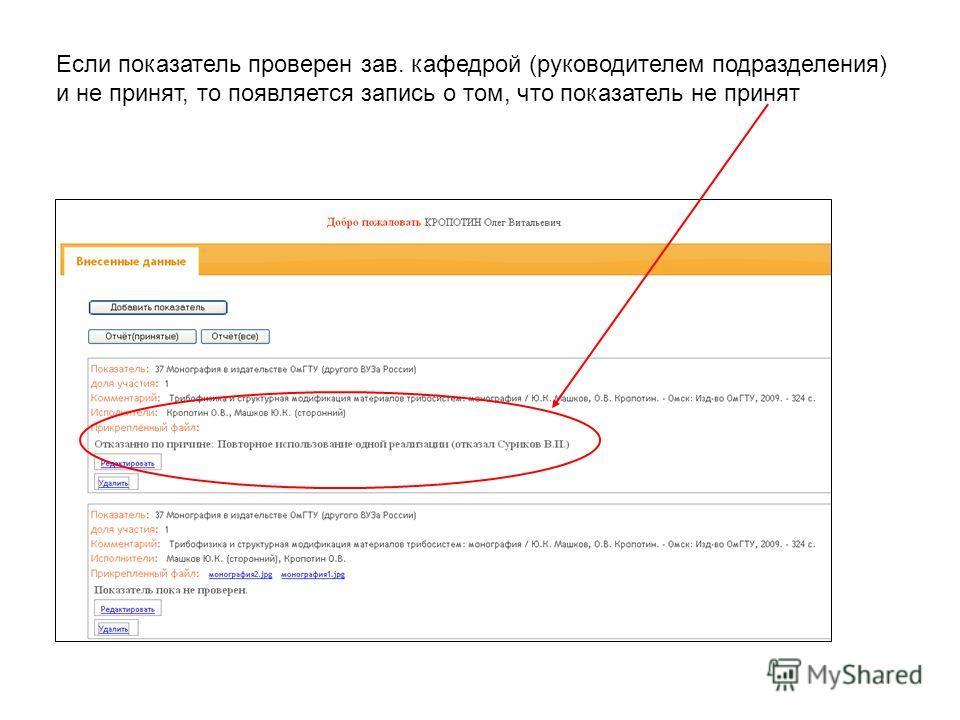 Если показатель проверен зав. кафедрой (руководителем подразделения) и не принят, то появляется запись о том, что показатель не принят
