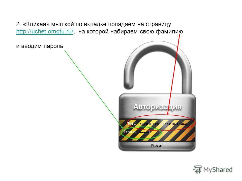 2. «Кликая» мышкой по вкладке попадаем на страницу http://uchet.omgtu.ru/, на которой набираем свою фамилию http://uchet.omgtu.ru/ и вводим пароль