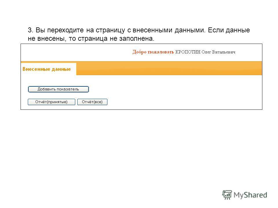 3. Вы переходите на страницу с внесенными данными. Если данные не внесены, то страница не заполнена.