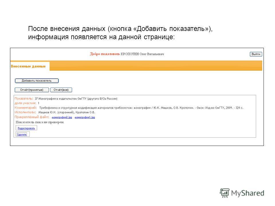 После внесения данных (кнопка «Добавить показатель»), информация появляется на данной странице: