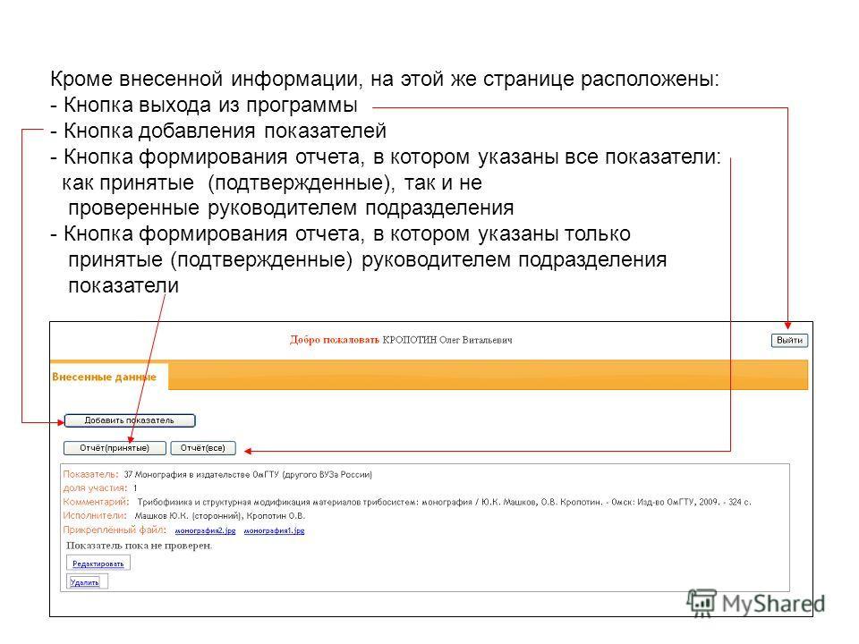 Кроме внесенной информации, на этой же странице расположены: - Кнопка выхода из программы - Кнопка добавления показателей - Кнопка формирования отчета, в котором указаны все показатели: как принятые (подтвержденные), так и не проверенные руководителе