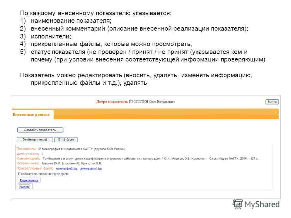 По каждому внесенному показателю указывается: 1)наименование показателя; 2)внесенный комментарий (описание внесенной реализации показателя); 3)исполнители; 4)прикрепленные файлы, которые можно просмотреть; 5)статус показателя (не проверен / принят /