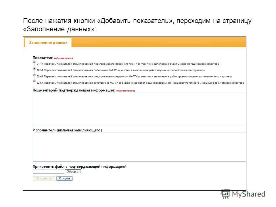 После нажатия кнопки «Добавить показатель», переходим на страницу «Заполнение данных»: