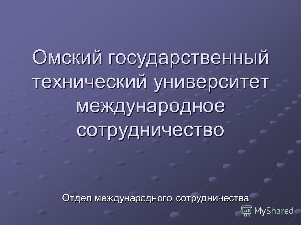Омский государственный технический университет международное сотрудничество Отдел международного сотрудничества