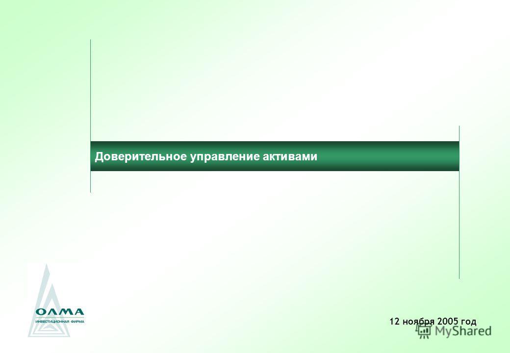 Доверительное управление активами 12 ноября 2005 год