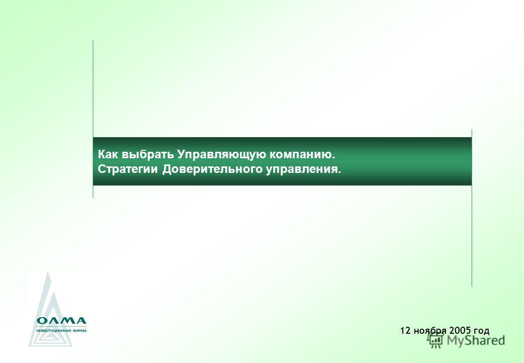 Как выбрать Управляющую компанию. Стратегии Доверительного управления. 12 ноября 2005 год