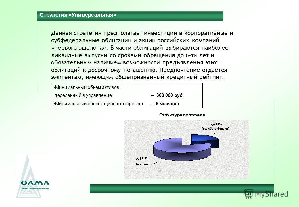 Click to edit Master title styleРаздел N Стратегия «Универсальная» Данная стратегия предполагает инвестиции в корпоративные и субфедеральные облигации и акции российских компаний «первого эшелона». В части облигаций выбираются наиболее ликвидные выпу