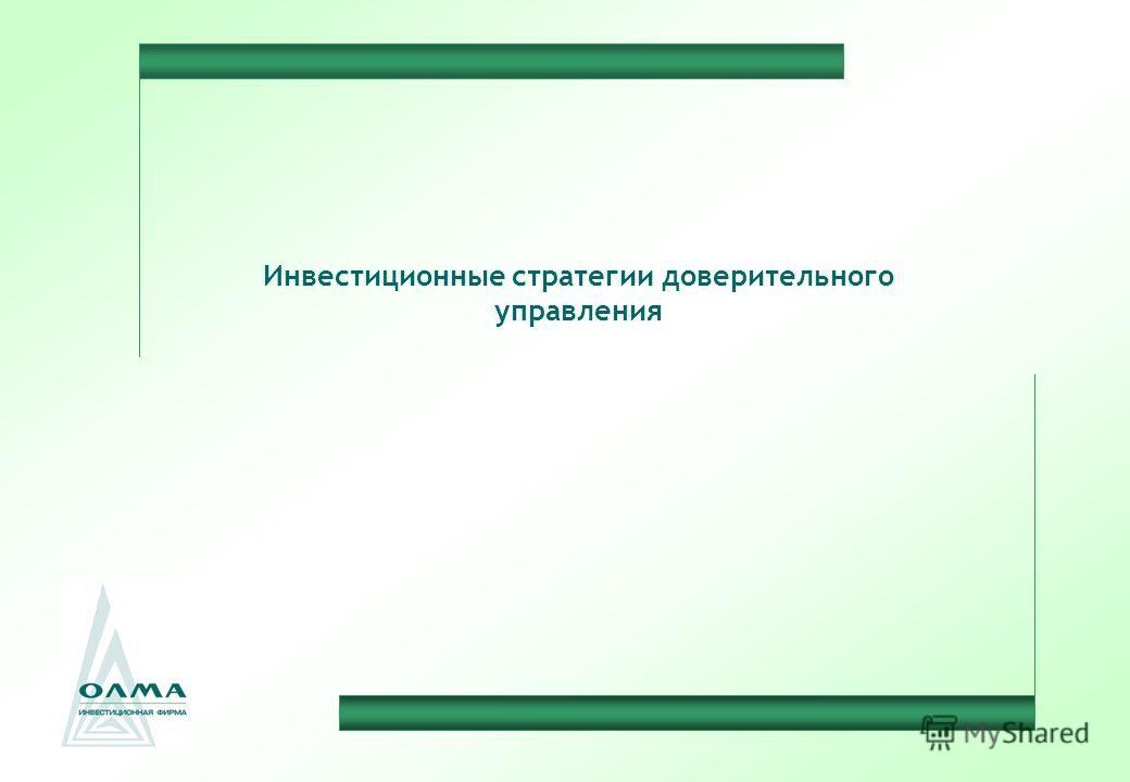 Click to edit Master title styleРаздел N Инвестиционные стратегии доверительного управления